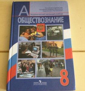 Учебник по обществознанию для 8 класса