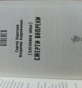 Продаю книгу сталкер