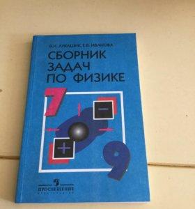 Сборник задач по физике 7-9 класса