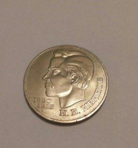1 рубль СССР 1991 года Иванов