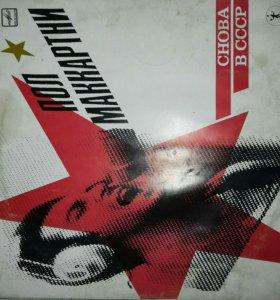 Виниловые диски СССР