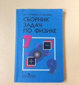Сборник задач 7 кл