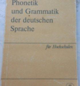 Фонетика и грамматика немецкого языка