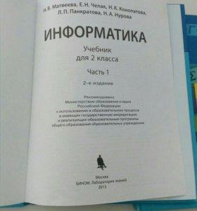 Учебник информатики 2 класс