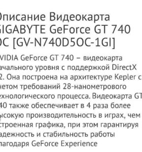 Видеокарта gigabyte GeForce GT 740 OC