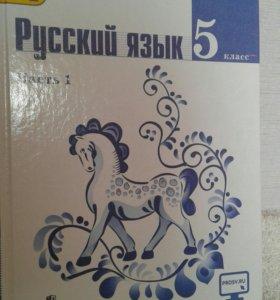 Учебник Русский Язык Просвещение