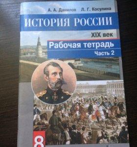 История России 8 класс 2 часть