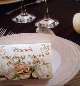 Свадебный комплимент для гостей