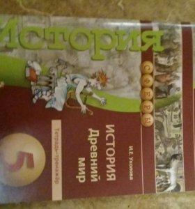 Рабочая тетрадь по истории 5 класс,автор Уколова И