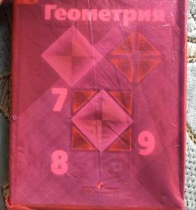 Геометрия 7-9 класс, Атанясян