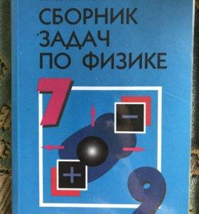 Задачник по физике - 100₽, тесты по алгебре- 80₽
