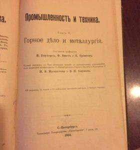 Горное дело и металлургия 1904 г.