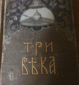 Книга три века том 2