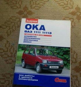 Книга для машины ОКА