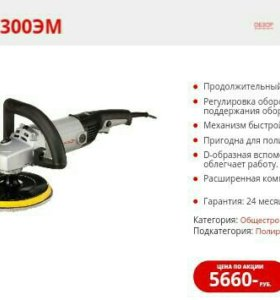 УПМ-180/1300ЭМ