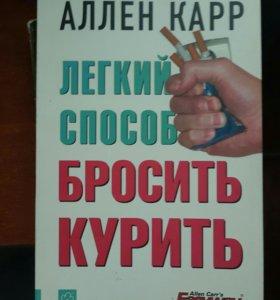 """Книга Аллен Карр """"легкий способ бросить курить"""""""