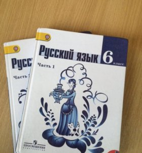 Русский язык,6 класс(две части).