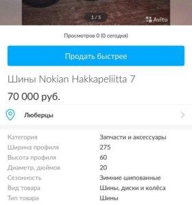 Шины Nokian Hakkapeliita 7.
