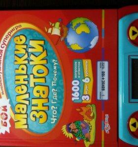 Электронная книга-викторина для детей