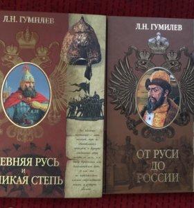 Л.Н. Гумилёв, Русь