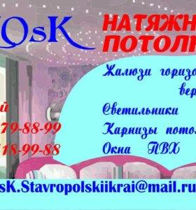 LOsK Натяжные потолки,жалюзи