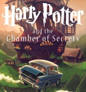 Гарри Поттер и Тайная комната Дж. К. Роулинг