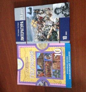 Книги по географии и литературе за 10 класс