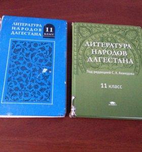 Книги по дагестанской литературе за 11 класс