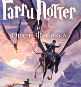 Гарри Поттер и Орден Феникса Дж. К. Роулинг