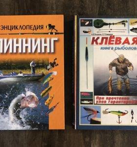Книги для рыбалки