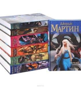 ИГРА ПРЕСТОЛОВ Джордж Мартин (комплект из 7 книг)