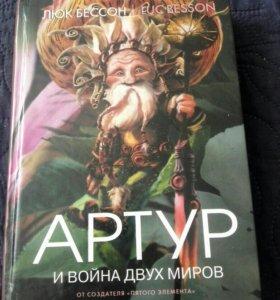 Книга Артур и война двух миров
