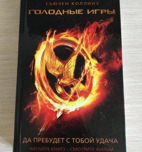 Книга Голодные игры