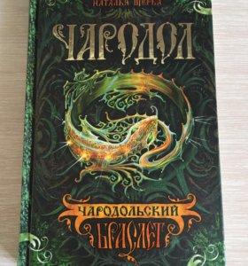Книги Чародол