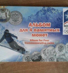Sochi2014 позолота 4 шт. И альбом