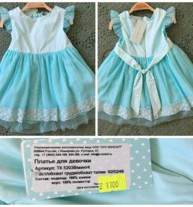 Новое платье фирмы Крокид