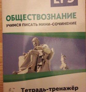 Обществознание ЕГЭ О.А.Чернышева
