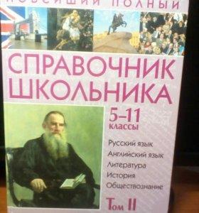 Справочник школьника 5 - 11 классы. Том l - II.