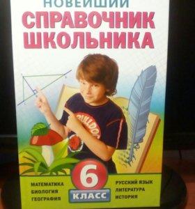 Справочник школьника 6 класс.