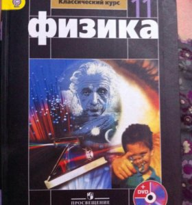 Учебник физики 11 класс,