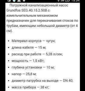 Насос канализационный