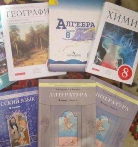 Учебники за 8класс