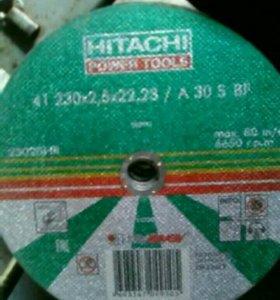 Круги Хитачи.230мм.