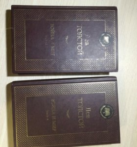 """Книги Лев Толстой """"Война и мир"""". 1-2 и 3-4 том."""