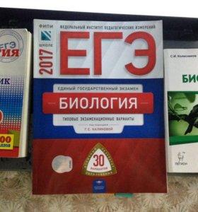 Справочники ЕГЭ по биологии. Тесты фипи.