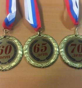Медаль для юбиляров