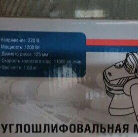 Углошлифовальная машина СОЮЗ ушс-90121