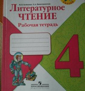 Рабочая тетрадь Литературное чтение