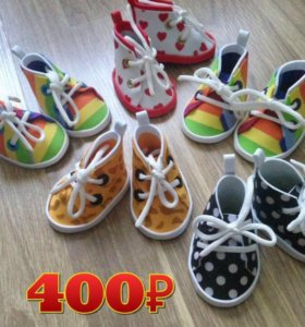 Обувь для куклы Baby Born (бейби борн)