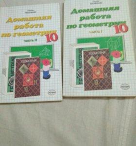 Решебник По Геометрии 10 класс в 2 частях